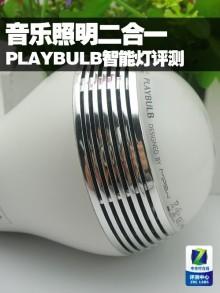 MIPOW蓝牙智能LED灯PLAYBULB评测