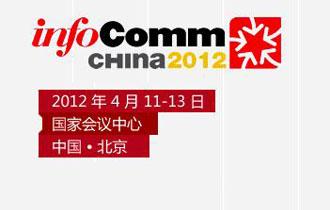 InfoComm China 2012展会报道