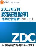 2013年2月中国数码摄像机市场分析报告