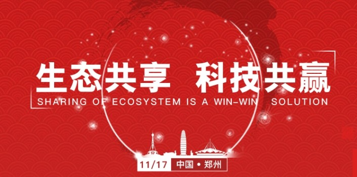 生态共享 科技共赢:首届产业生态共享高峰论坛