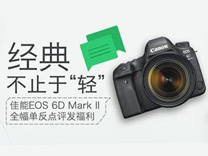 佳能EOS 6D Mark II全幅单反点评发福利