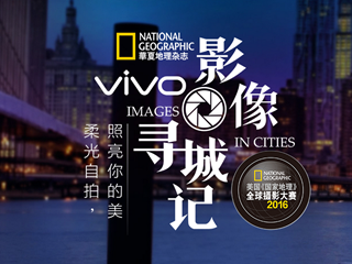vivo影像巡城摄影大赛