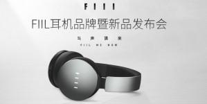 FIIL耳机品牌暨新品发布会