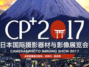 CP+2017 直播报道全纪实