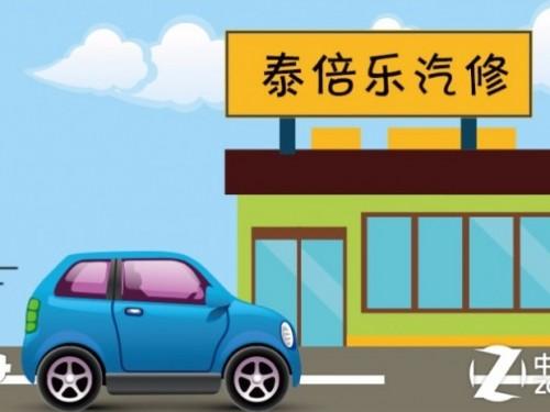《ZOL漫车品》:汽车低价换锁心酸记