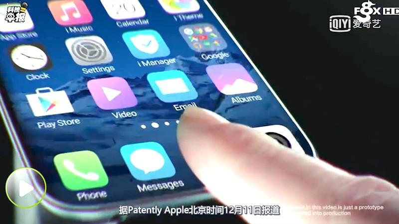 科技早报:苹果申报 屏下指纹识别专利
