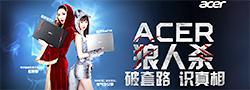 宏碁Acer 618狼人杀 破套路 识真相