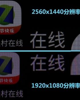 2K/1080P画面/续航对比测试