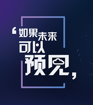 华为云中国行活动首站在南京盛大举行