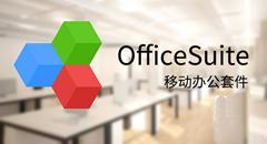 OfficeSuite办公套件