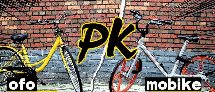 摩拜融资,ofo涨价,共享单车两强相争出变局?