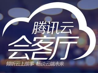 《腾讯云会客厅》:畅谈云时代的变革
