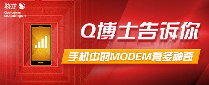 i手机第三季第19期:Q博士告诉你手机中的modem有多神&