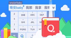 手机QQ输入法