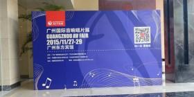 2015广州国际音响唱片展
