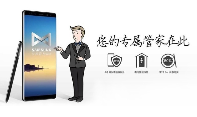 三星Note 8专属管家 为手机保驾护航