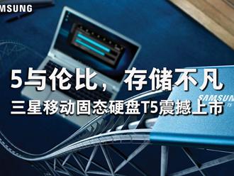 三星移动固态硬盘T5震撼发布