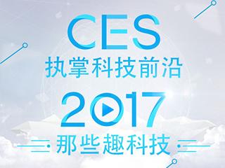 CES2017那些趣科技