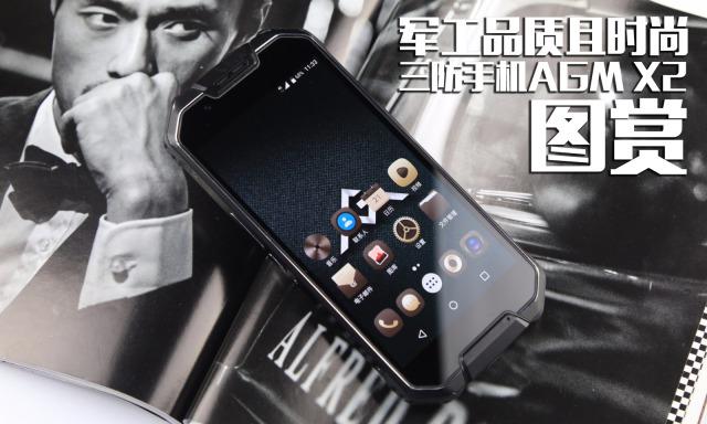 军工品质且时尚 三防手机AGM X2图赏