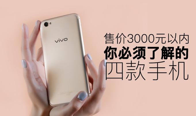 3000元以内 你必须要了解的四款手机