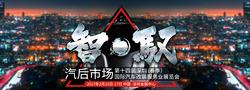 智·驭汽后 深圳国际汽车改装服务业展览会