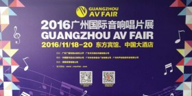 2016广州音响唱片展
