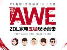 AWE家电博览会全程直播